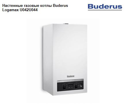 Настенные газовые котлы с открытой и закрытой камерой сгорания Buderus Logamax U042/U044