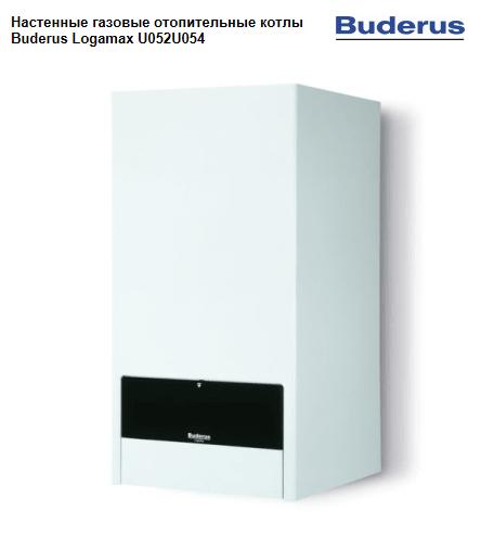 Двухконтурные настенные газовые котлы Buderus Logamax U052K/U054K