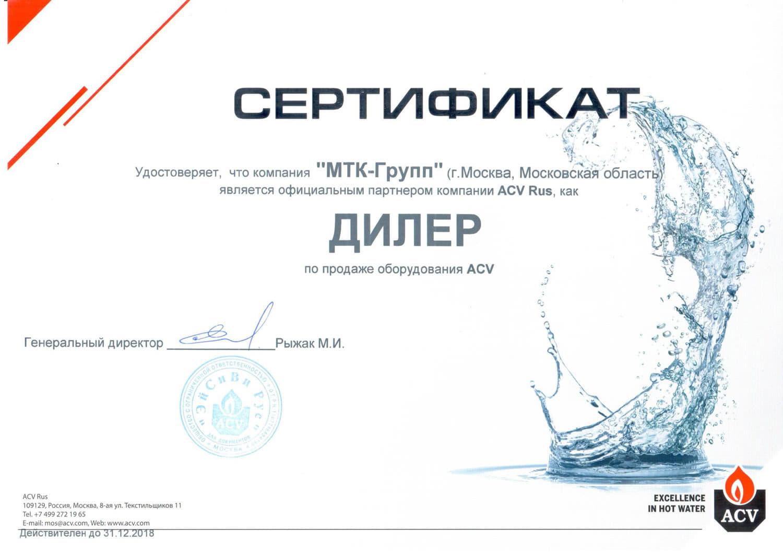 МТК Групп - официальный дилер ACV