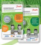 Готовые комплекты для регулировки радиаторов