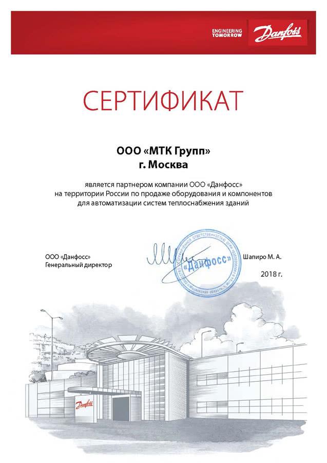 МТК Групп - официальный дилер Danfoss