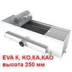EVA К,КО,КА,КАО высота 250 мм