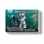 Комплект беспроводной GSM-сигнализации MEGA SX-300