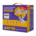 Система контроля протечки воды Neptun Profi Base 1/2