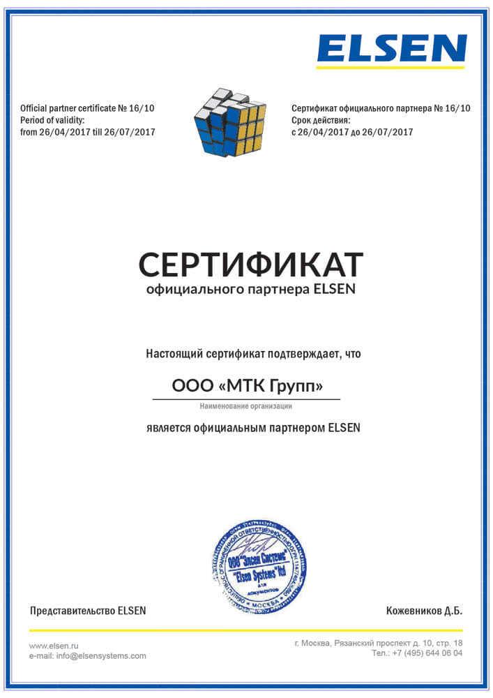 МТК Групп - официальный партнер Elsen