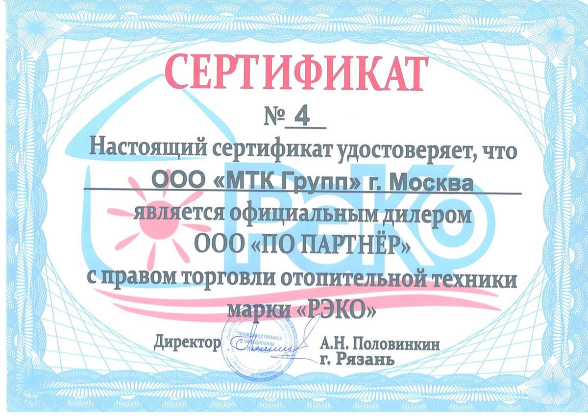 МТК Групп - официальный дилер РЭКО