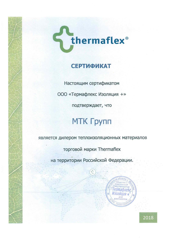 МТК Групп - официальный дилер ThermaFlex