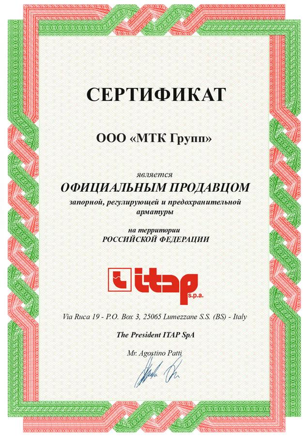 МТК Групп - официальный дилер ITAP