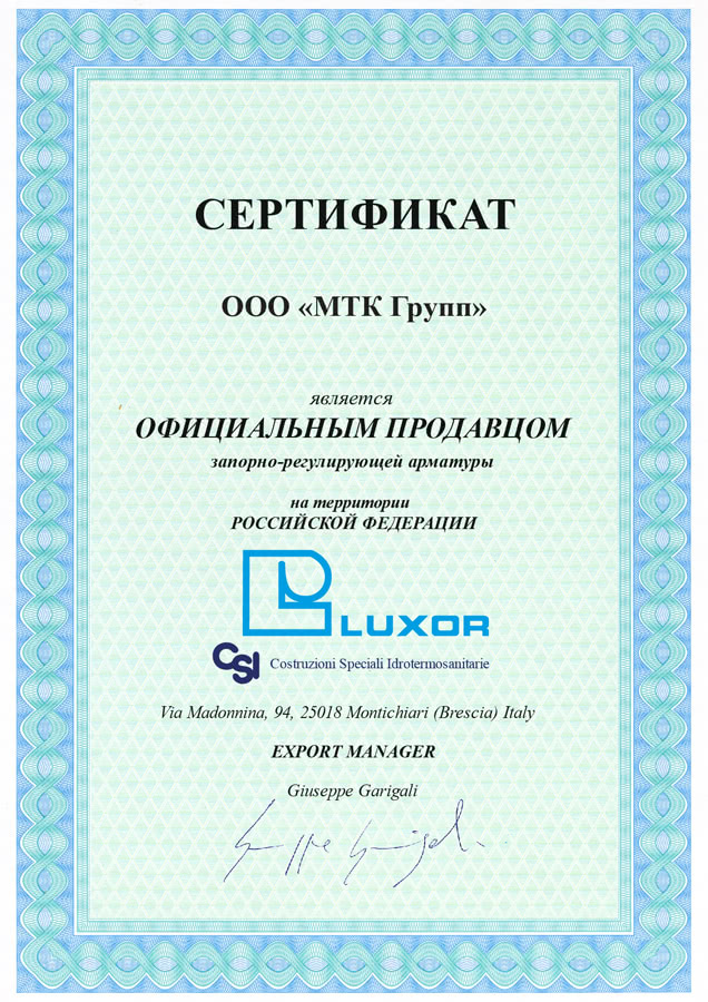 МТК Групп - официальный дилер Luxor