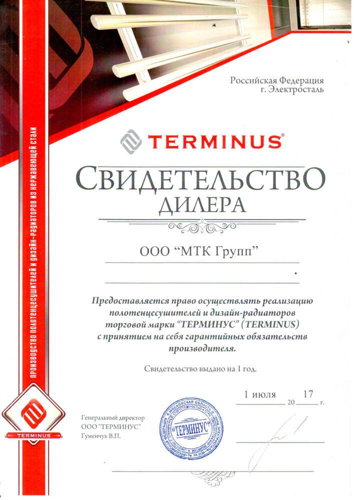 МТК Групп - официальный дилер TERMINUS