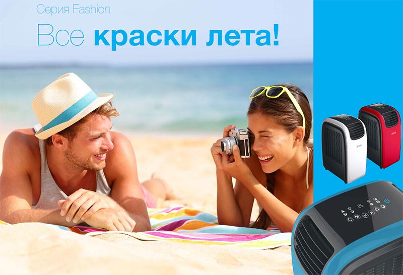 Мобильные кондиционеры Timberk
