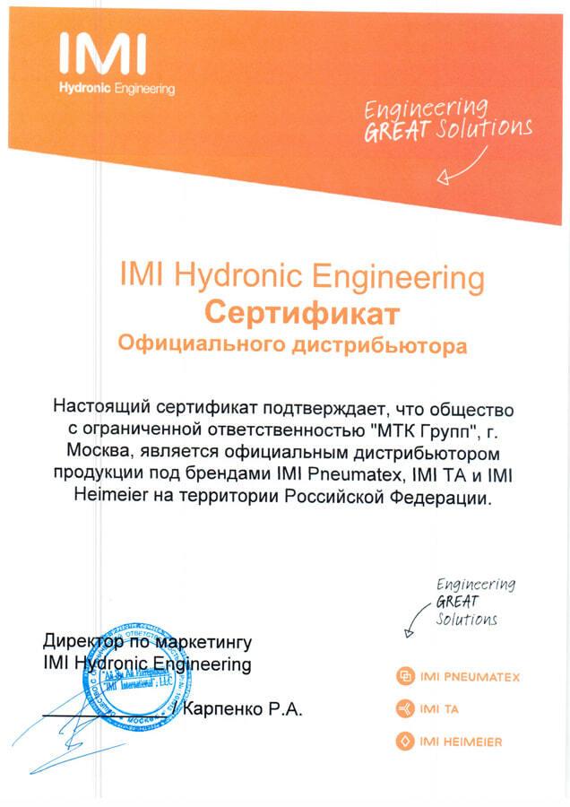 МТК Групп - официальный дистрибьютор IMI Heimeier