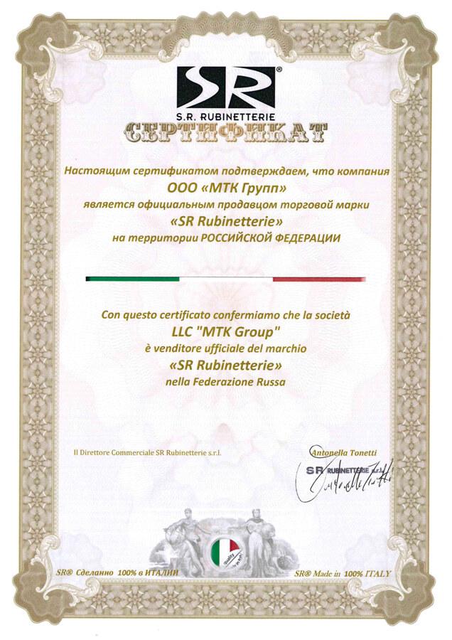Сертификат Rubinetterie: МТК Групп - официальный продавец