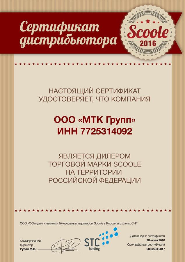 МТК Групп - официальный дистрибьютор Scoole