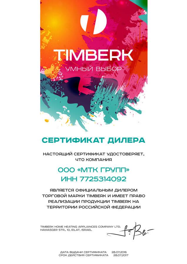 МТК Групп - официальный дилер Timberk