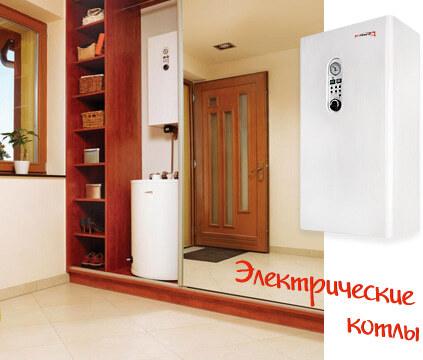 ...твердотопливные и жидкотопливные, комбинированные, а также электрические котлы отопления (электрокотлы).