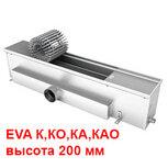 EVA К,КО,КА,КАО высота 200 мм