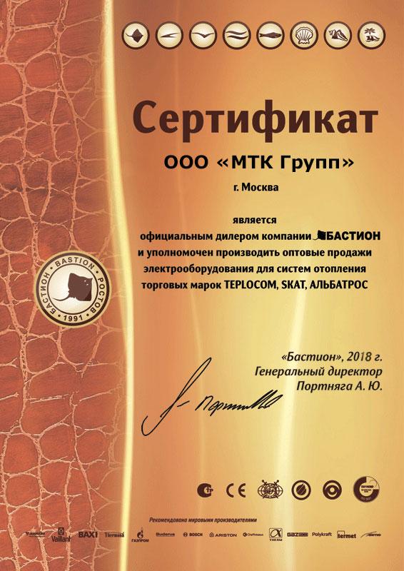 МТК Групп Сертификат БАСТИОН