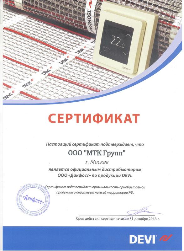 МТК Групп - официальный дилер Данфосс