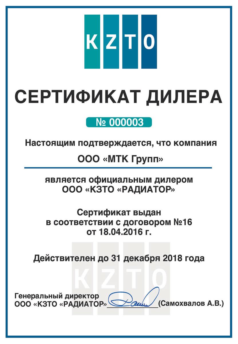 МТК Групп - официальный дилер КЗТО Радиатор