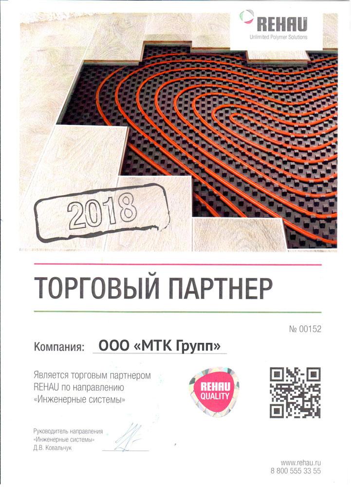 МТК Групп - торговый партнер REHAU