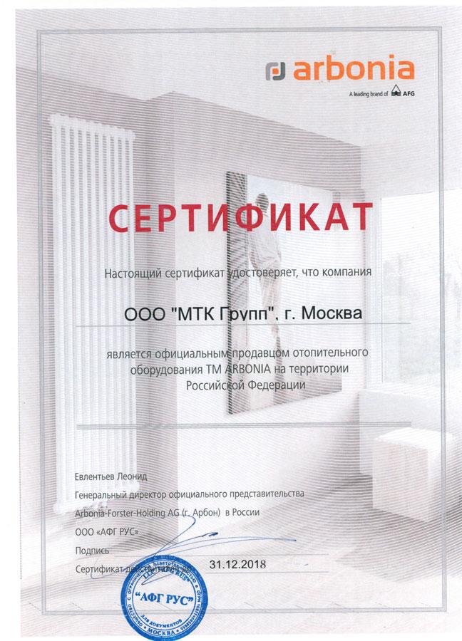 МТК ГРУПП — сертификат официального продавца Arbomia
