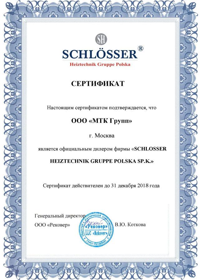 МТК Групп - официальный дилер SCHLOSSER HEIZTECHNIK