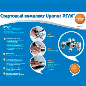 UPONOR RTM Стартовый комплект 1078241